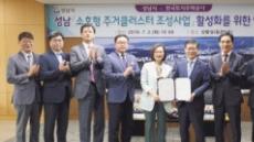 [포토뉴스]소호형 주거클러스터 활성화' 성남시-LH 업무협약 체결