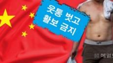 """""""웃통 벗고 활보 금지""""…中 '선진국가급' 공중도덕 강조"""