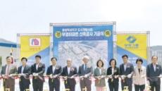 부영, 전남 광양목성지구 도시개발사업 기공식