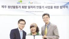 제주 맞춤형 청년일자리 창출 LH·공공상생연대기금 MOU