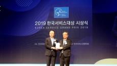파르나스호텔,  한국서비스대상 호텔 부문 종합대상 3년 연속 수상