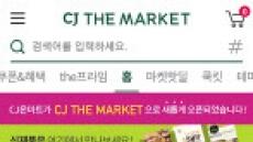 """""""오전 10시엔 HMR 새 메뉴 만난다""""… 'CJ더마켓' 오픈"""
