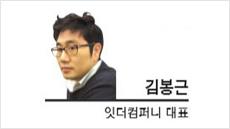 [기고-김봉근 잇더컴퍼니 대표]행복한 육아의 시작은 '같은 생각'