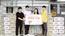 삼양식품, 전국 소외계층에 라면 1만 박스 기부