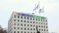 서울시교육청, 교육공무직원 2860명 인사 단행