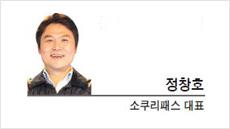 [문화스포츠 칼럼-정창호 소쿠리패스 대표] 한국문화융성의 결정판 'K Travel'