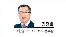 [기고-김정욱 EY한영 어드바이저리 본부장]기업 혁신도 타이밍이다