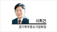 [헤럴드포럼-이희건 경기북부중소기업회장] 소기업·소상공인 사회안전망 더 촘촘해야