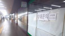 6곳중 1곳 '임대문의'…지하상가 고사위기