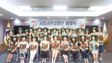 [포토뉴스] '서초금연코칭단' 발대식