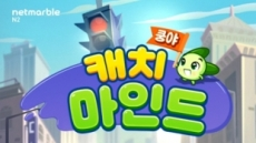 그림·소셜 완벽 조화 '쿵야 캐치마인드', 넷마블표 '웃음폭탄' 투하