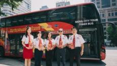 서울시티투어버스, 미-유럽 시티투어업체와 업무제휴
