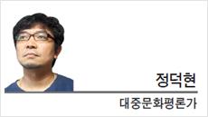 [라이프칼럼-정덕현 대중문화평론가] 보이콧 재팬과 소비권력