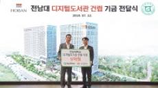 호반장학재단, 전남대 디지털도서관 건립기금 전달