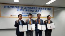 한국관광공사, 수도권 유관기관과 경인아라뱃길 관광 명소화 협력 추진
