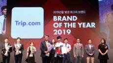 트립닷컴, 자유여행 부문 '2019 올해의 브랜드 대상' 수상