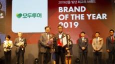 모두투어, 2년 연속 올해의 브랜드 대상 여행사부문 수상