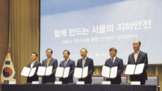 서울시, 5만여㎞ '땅밑 시설물' 통합관리