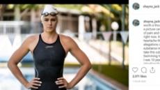 [광주세계수영] 호주 선수 '도핑 양성'…대회 직전 기권