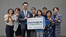글래드 호텔앤리조트, 한국한부모가족협회에 호텔 물품 기부