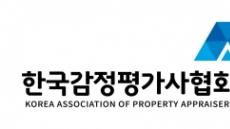 한국·호주감평사협회, '연구·교육 강화를 위한 업무협약' 체결