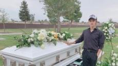 김사무엘 父 살해범 붙잡혀, 알고보니 20년 지기