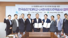LH-한국승강기대학 맞춤형 인재 양성 협약