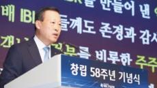 """김도진 """"혁신위해 3가지 함정과 작별"""""""
