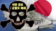 日'군함도' 석면 범벅…기준치 초과로 폐쇄조치