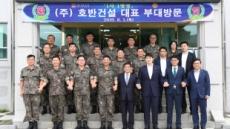 호반건설, 육군 3군단 위문 방문