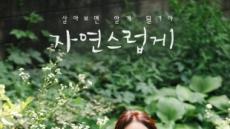 '자연스럽게'전인화, 36년만의 첫 리얼 예능…남편 유동근&자녀들의 반응은?