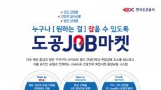 도로공사, 건설인력 취업지원 앱 '도공JOB마켓' 오픈