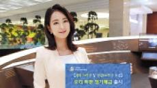 '광복절 마케팅' 시동…금융권 특판상품 봇물