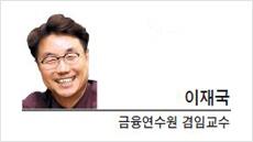 [기고-이재국 금융연수원 겸임교수] 분양가 상한제라는 '엉뚱한' 방패