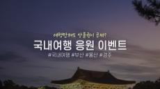 코오롱 계열 호텔·리조트 '국내여행 응원 캠페인' 실시