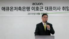 애큐온저축銀, 이호근 신임 CEO 취임
