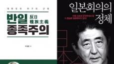 """""""일본을 제대로 알자""""…서점가도 '극일' 열풍"""