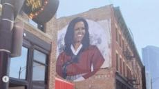 '한복 입은 미셸 오바마' 美 시카고 벽화 화제