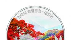 한은 국립공원 기념주화 발행…올해는 속리산·내장산·경주