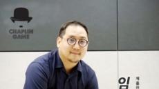 """채플린게임 임선욱 대표 """"설립 3년 만에 연매출 100억 '스타트업 공식 부쉈다!'"""""""