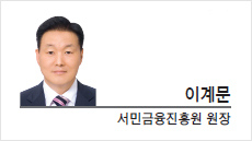 [경제광장-이계문 서민금융진흥원 원장] 시시콜콜(時時CallCall) 서민금융