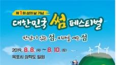 제1회 섬의 날 기념 '대한민국 썸 페스티벌' 목포서 개최