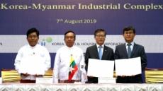 한-미얀마 경제협력 산업단지 합작계약 체결