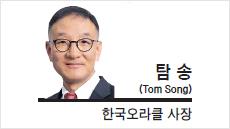 [특별기고-탐 송(Tom Song) 한국오라클 사장] 데이터 경제 시대의 클라우드