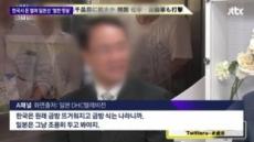 "DHC의 막말, 소녀상 관련 "" 현대아트라고 소개하면서 XX내보여도 괜찮은가요?"""