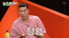 """서장훈, 한채영 열애설 언급하자 진땀 """"너무 창피해"""""""
