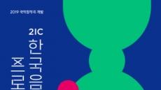 국악방송 '21세기한국음악프로젝트' 국립국악원서 개최