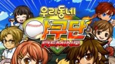 채플린게임, '우리동네 야구단' 대규모 업데이트 진행