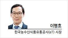 [CEO 칼럼-이병호 한국농수산식품유통공사(aT) 사장] 농어업의 '포지티브섬'