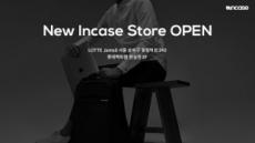 인케이스 매장 확대…롯데백화점 잠실점 신규 매장 오픈